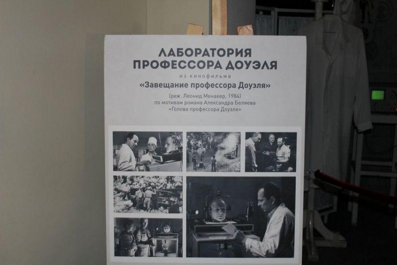 Лаборатория Профессора Доуэля