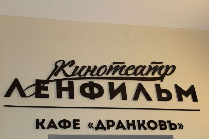 Кинотеатр Ленфильм