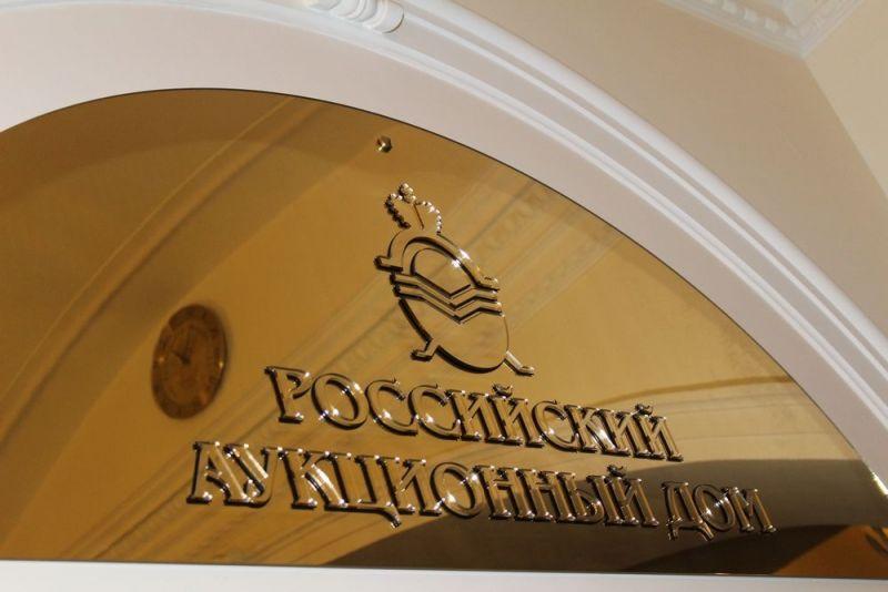 Российский Аукционный Дом