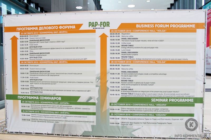 Выставка PAP-FOR 2016