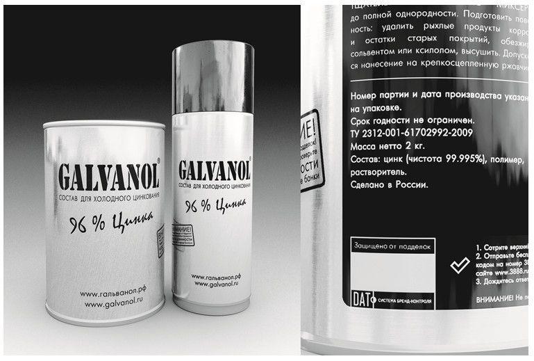 Защита от коррозии с защитой от контрафакта - ГАЛЬВАНОЛ