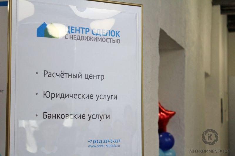 Центр сделок с недвижимостью в Санкт-Петербурге