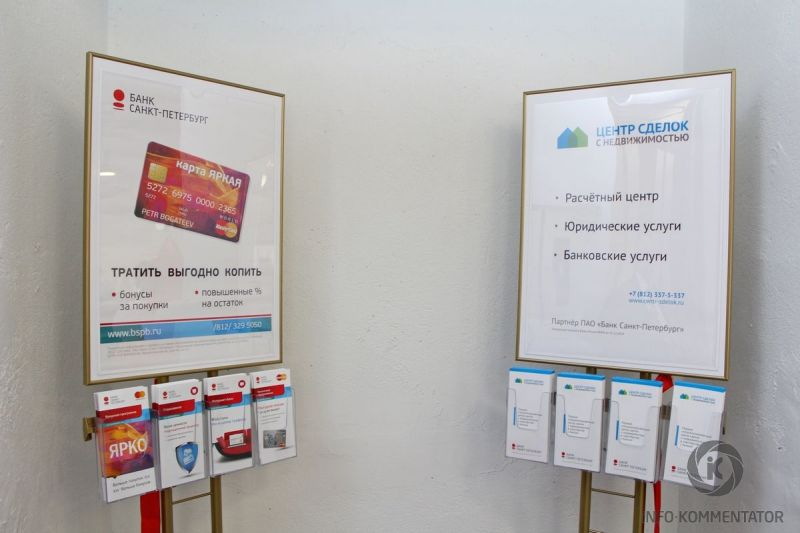 ООО Навиус в партнерстве с ПАО Банк Санкт-Петербург