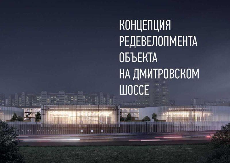 Концепция редевелопмента объекта на Дмитровском шоссе